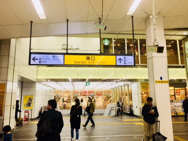 JR鶴見駅東口改札です。