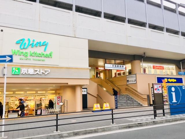京急鶴見駅の京急ストアです。