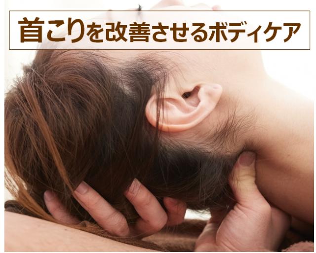 首こりを改善するボディケア